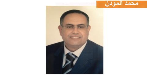 محمد المودن